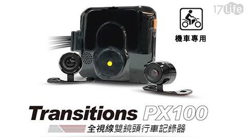 全視線/PX100/720P/雙鏡頭/防水/防塵/高畫質/機車/行車記錄器