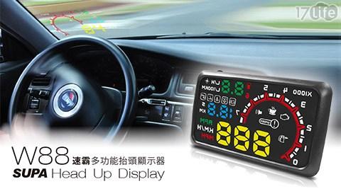 速霸/ W88/ 五彩 /HUD/多功能/抬頭顯示器