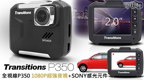 台灣製造/MIT/全視線/P350/1080P/超強夜視/SONY/感光元件