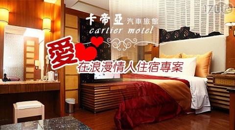 卡帝亞汽車旅館-愛在浪漫情人住宿專案