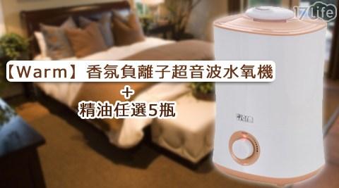 Warm-香氛負離子超音波水氧機(橘色/粉色)(W-400)1台+【ANDZEN】精油任選5瓶