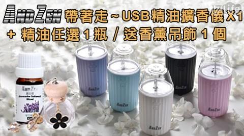 USB擴香儀任選精油組