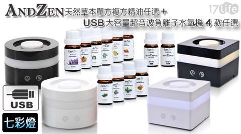 ANDZEN天然草本精油+ USB水氧機