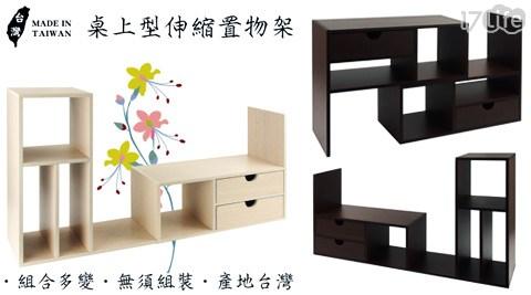 平均每組最低只要689元起(含運)即可購得桌上型伸縮置物架1組/2組/3組(2入裝/組),顏色:胡桃木色/白橡木色。