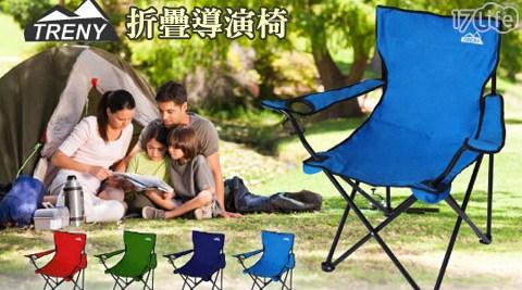平均每張最低只要269元起(含運)即可購得【TRENY】折疊導演椅1張/2張/4張/5張,4色任選:紅色/藍色/藏青/綠色。