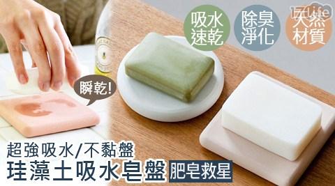 (矽)珪藻土/吸水/肥皂盤/皂盤/珪藻土/矽藻土/浴室/廁所/衛浴/春