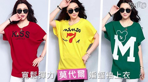 平均每件最低只要139元起(含運)即可享有寬鬆彈力莫代爾蝙蝠袖上衣1件/2件/4件/8件,款式:雪花藍/Kiss紅/貓咪白/皇冠黑/大M綠/字母黃。
