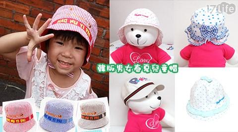 韓版/男童/女童/春夏/兒童帽/童帽/兒童
