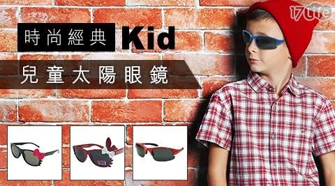 時尚經典兒童太陽眼鏡
