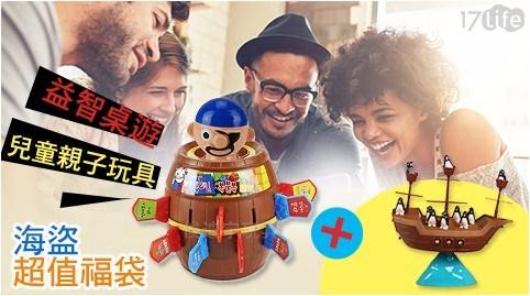 【買A送B】益智桌遊/兒童親子玩具-海盜超值福袋組合
