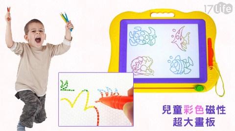 兒童/彩色/磁性/超大畫板/畫板/磁性畫板/塗鴉/繪畫