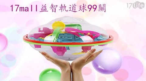 益智飛碟軌道迷宮球智力球/智力球/迷宮/智力/益智