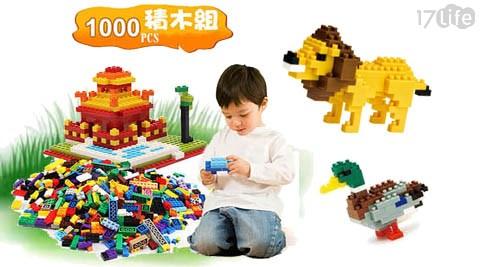 17mall/兒童益智玩具繽紛創意DIY   1000pcs小積木組/小積木/玩具/DIY/創意/手拚/益智/積木