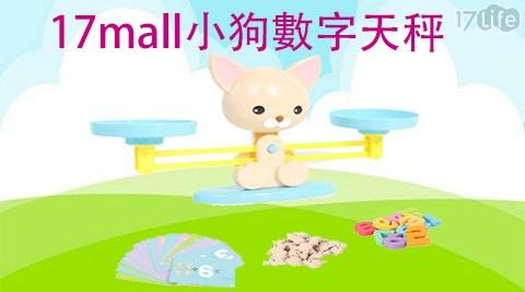 益智小狗數字天秤玩具/益智/數字/玩具