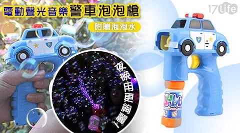 電動聲光/電動/音樂/警車泡泡槍/泡泡槍/泡泡水/吹泡泡/戶外/玩具/野餐