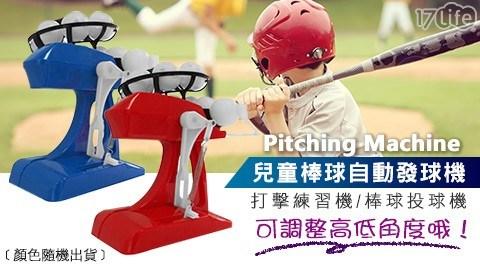 兒童棒球自動發球機-打擊練習機/棒球投球機/棒球機/發球機