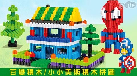 百變/積木/美術/拼圖/益智/玩具