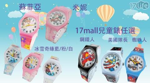 漫威/兒童手錶/手錶/英雄/表/禮物/兒童節