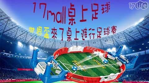 【17mall】兒童益智桌遊桌上型足球台