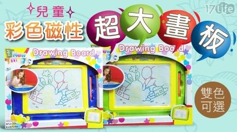 兒童彩色磁性超大畫板/大畫板/畫板/兒童/磁性畫板/玩具