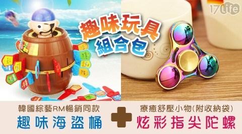 趣味玩具組合包-海盜桶+炫彩指尖陀螺/海盜桶/指尖陀螺