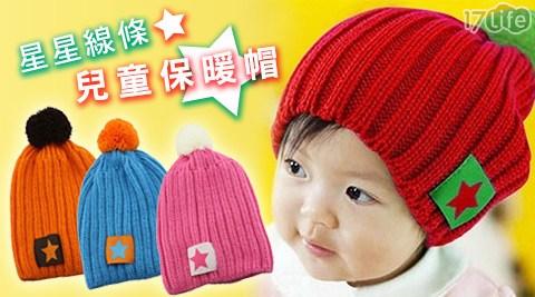 星星/線條/兒童/保暖帽/毛帽/保暖/帽子