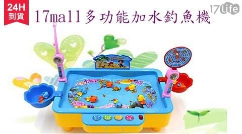 多功能加水釣魚機/釣魚機/釣魚/釣魚遊戲/玩具