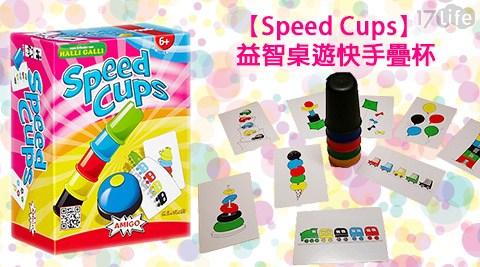 平均每組最低只要399元起(含運)即可購得【Speed Cups】益智桌遊快手疊杯1組/2組/4組。