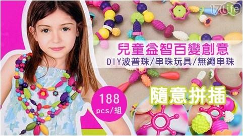 兒童益智百變創意DIY波普珠/串珠玩具/無繩串珠 188pcs
