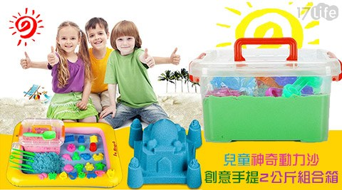 平均最低只要368元起(含運)即可享有兒童神奇動力沙創意手提2公斤組合箱1入/2入/4入。