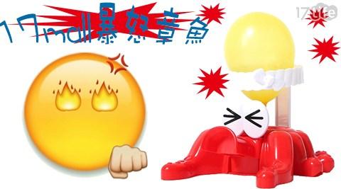 火爆章魚暴怒章魚爆破氣球桌遊益智遊戲