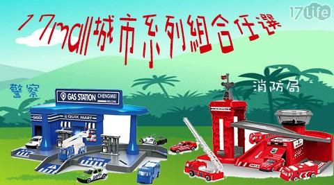17mall/城市軌道模型軌道模型/軌道/模型/車/玩具/消防隊/警察/停車場/加油站/遊戲/組合