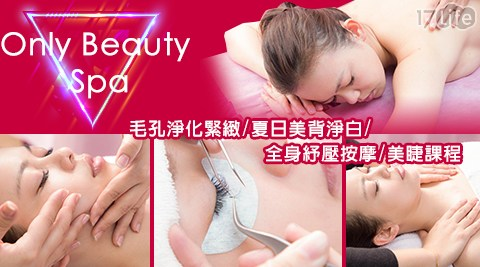 Only Beauty Spa/beauty/spa/永和spa/中和spa/毛孔/淨白/美白/按摩/美白/美睫/6D睫毛