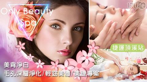 Only Beauty Spa/beauty/spa/永和spa/中和spa/毛孔/淨白/美白/按摩/美白/美睫/6D睫毛/捷運頂溪站/頂溪/美體/美背/粉刺/毛孔