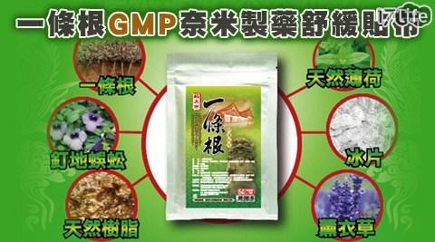 一條根/貼布/舒緩/GMP/GMP奈米製藥