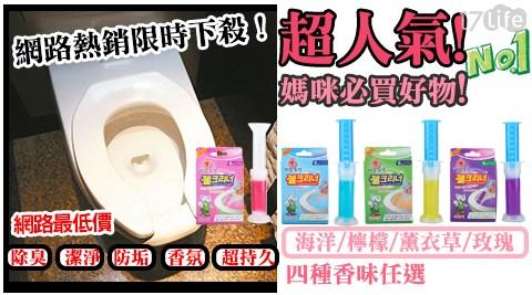 芳香/芳香劑/芳香凍/香氛凝膠/馬桶潔淨防垢/清香凍