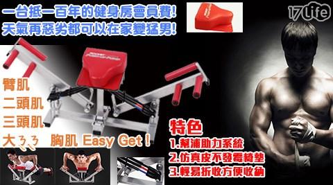 健身器材/俯臥健臂神器/肌肉/瘦身器材/運動/健體胸腹