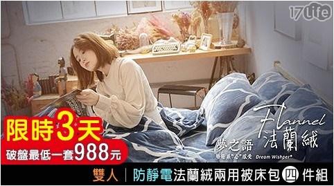 【買一送一】【夢之語寢具生活館】防靜電法蘭絨兩用被床包四件組(雙人)