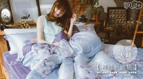 【夢之語寢具生活館】頂級裸睡天絲七件式鋪棉床罩組  雙人/加大尺寸 ‧