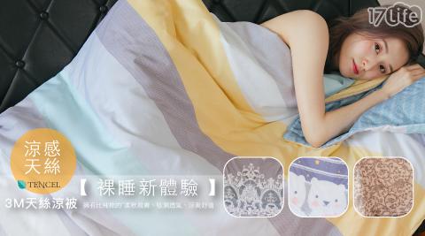 【夢之語寢具生活館】頂級涼感天絲夏季涼被 2018新品/多款任選