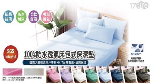 夢之語/雙面/防水/枕套/枕頭套