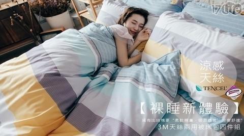 3M天絲鋪棉兩用被床包四件組/3M/天絲/鋪棉/兩用被床包/床包四件組
