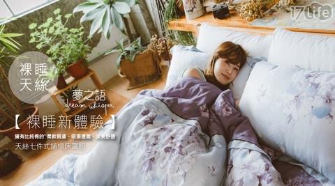 頂級裸睡天絲七件式鋪棉床罩組