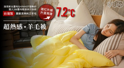 床包/夢之語寢具生活館/羊毛被/超熱感台灣製發熱羊毛被/發熱/台灣製