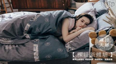 【夢之語寢具生活館 】 頂級裸睡天絲 鋪棉兩用被床包枕套四件組   雙