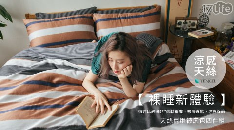 【夢之語寢具生活館】100%純天絲 鋪棉兩用被床包枕套四件組 雙人/加