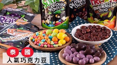 平均最低只要 10 元起 (含運) 即可享有(A)泰國超人氣巧克力豆 5包/組(B)泰國超人氣巧克力豆 10包/組(C)泰國超人氣巧克力豆 15包/組(D)泰國超人氣巧克力豆 20包/組(E)泰國超人氣巧克力豆 40包/組