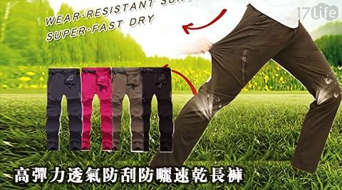 高彈力/透氣/防刮/防曬/速乾/長褲/速乾褲