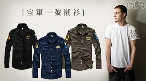 空軍一號/長袖/襯衫