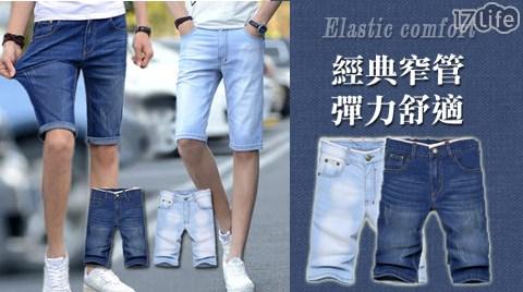 牛仔褲/短褲/五分褲
